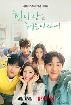 love drama what is korean